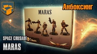 Анбоксинг - Space Crusade - Maras