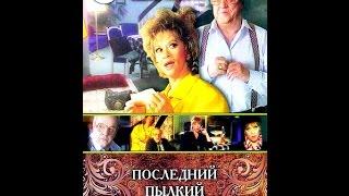 Последний пылкий влюбленный (1 серия) (1989) фильм
