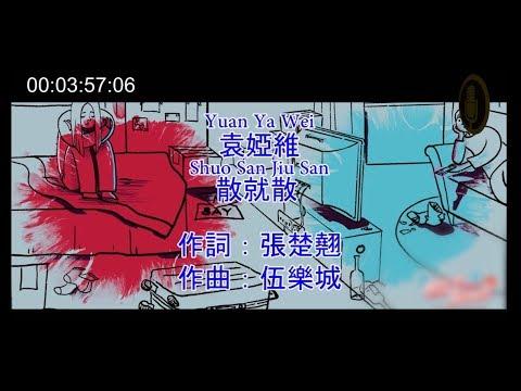 袁娅维-说散就散 / Yuan Ya Wei - Shuo San Jiu San KTV Pinyin