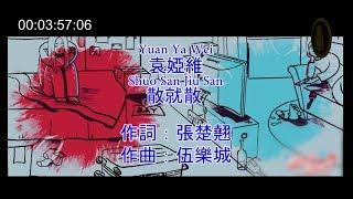 袁娅维-说散就散 Yuan Ya Wei - Shuo San Jiu San KTV Pinyin