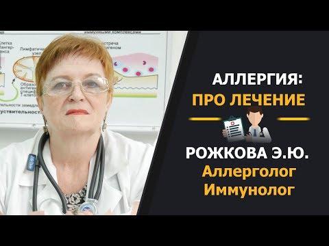 Аллергия, диагностика и лечение. Аллерголог-иммунолог, врач высшей категории Рожкова Э.Ю.