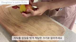 [초기이유식] 자두퓨레만들기 자두퓨레 제철과일퓨레 퓨레…