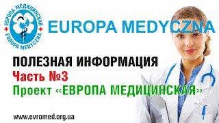 Полезная информация. ЧАСТЬ №3 Проект ЕВРОПА МЕДИЦИНСКАЯ