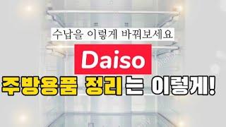 【특집】주부들이 알면 환장하는 냉장고 정리법‼️/다이소…