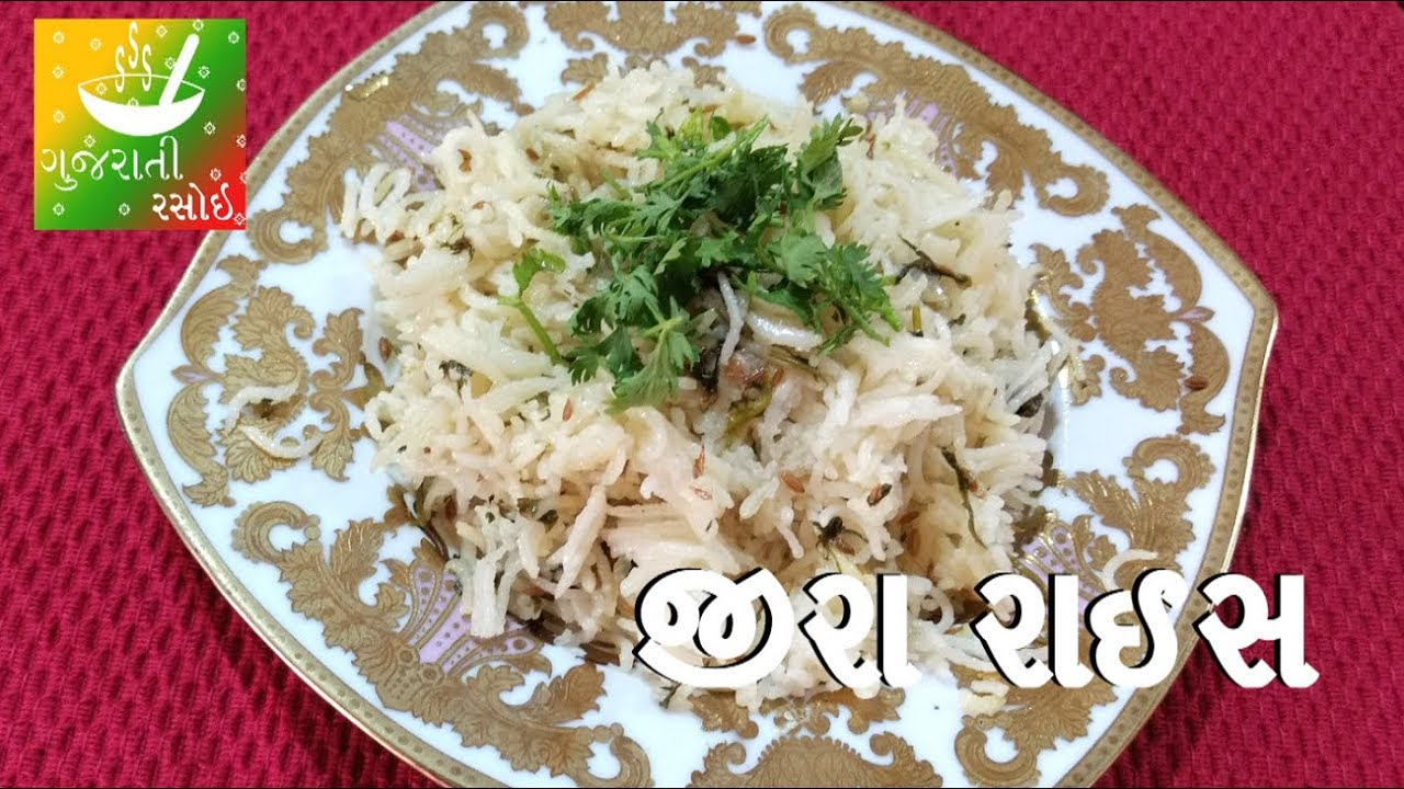 Jeera rice recipe recipes in gujarati jeera rice recipe recipes in gujarati gujarati language gujarati rasoi forumfinder Gallery