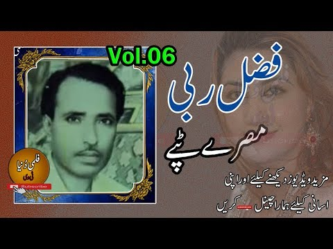 Fazal Rabi Tapay Masrrat Vol 6 (Original Sound )