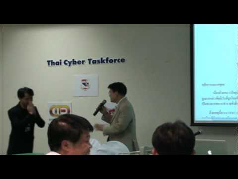 Cyber Security Association of Thailand (ตอนที่ 3 of 3)