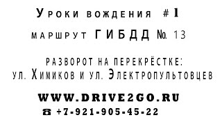 Маршрут ГИБДД № 13  Разворот на перекрёстке