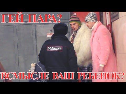 Гей пара на прогулке в  МОСКВЕ. Как я снялся ПРАНКЕ?