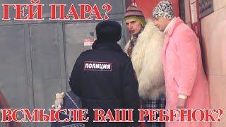 Смотреть видео Гей пара на прогулке в  МОСКВЕ. Как я снялся ПРАНКЕ? онлайн