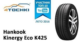 Обзор шины Hankook Kinergy Eco K425 на 4 точки. Шины и диски 4точки - Wheels & Tyres 4tochki