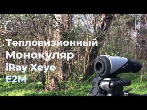 Тепловизор IRay Xeye E2M | Съёмка зайцев и возможностей