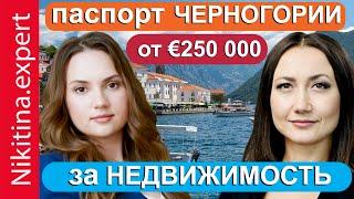 Черногория гражданство за инвестиции в недвижимость от 250 000 второй паспорт за 6 месяцев