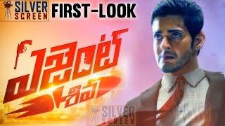 "Mahesh""s agent shiva first look teaser  |  mahesh babu, rakul preeth,  a r murgadoss | fan made"
