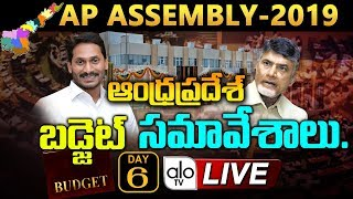 LIVE - AP Assembly 2019 Budget Sessions Day 6 | CM YS Jagan VS Chandrababu | TDP Vs YSRCP | ALO TV