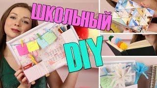 DIY Шкільне Приладдя / Організація Робочого Столу / Спільне відео   Afinka і Олена Венум