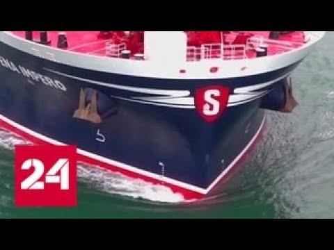 Дипломаты пока не могут связаться с россиянами из экипажа задержанного в Иране танкера - Россия 24