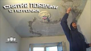 видео Как покрасить потолок водоэмульсионной краской по побелке