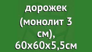 Форма Б для изготовления дорожек (монолит 3 см), 60х60х5,5см обзор N3916 бренд производитель