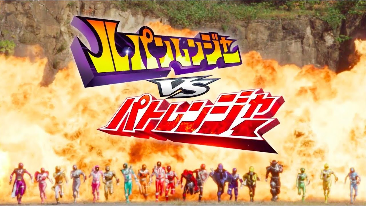 Lupinranger Vs Patranger Vs Kyuranger V Cinema Tvcm 1 English Subs