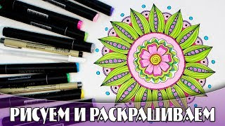 МОЯ РАСКРАСКА АНТИСТРЕСС | РАСКРАШИВАЕМ МАРКЕРАМИ | YulyaBullet