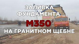 Заливка фундамента М350 на гранитном щебне(Заливка фундамента М350 на гранитном щебне., 2017-01-06T08:41:45.000Z)