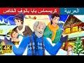كريسماس بابا بانوف الخاص | Papa Panov's Christmas Story | Arabian Fairy Tales