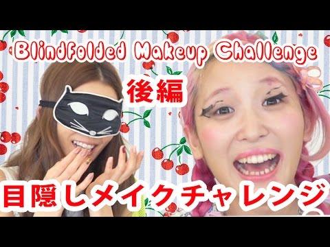 目隠しメイクチャレンジ【後編】Blindfolded Makeup Challenge part2