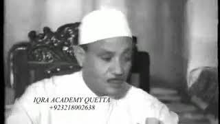 Quran Recitation Abdul basit Amazing Clip