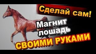 Как Сделать Магнит Лошадь Своими Руками