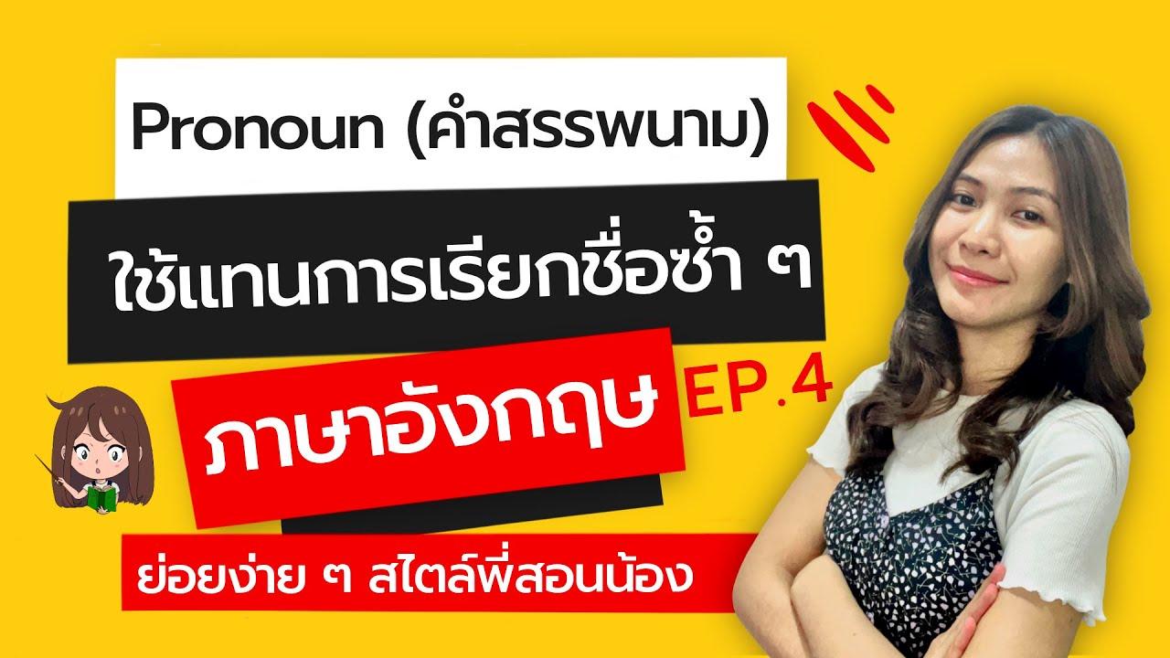 การใช้ I you we they he she it ...สรุปสรรพนาม ภาษาอังกฤษ ใน 15 นาที | [EP.10]