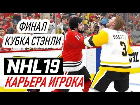 Прохождение NHL 19 [карьера игрока] #36 ФИНАЛ КУБКА СТЭНЛИ