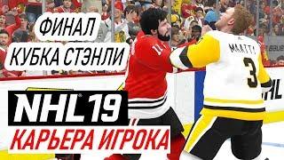 видео: Прохождение NHL 19 [карьера игрока] #36 ФИНАЛ КУБКА СТЭНЛИ