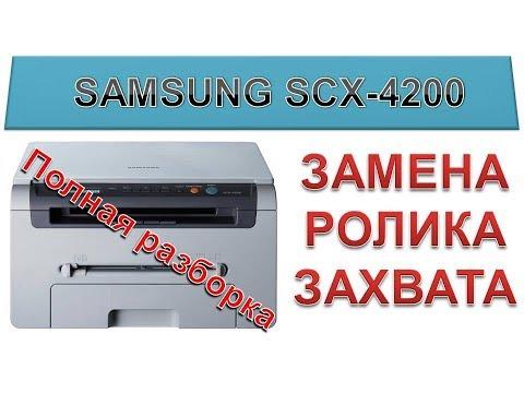 #74 Принтер Samsung SCX-4200 не берет, не захватывает бумагу | Замена ролика захвата Полная разборка