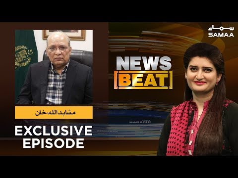 Mushahid Ullah Khan Exclusive | News Beat | Paras Jahanzeb | SAMAA TV | 23 Dec,2018