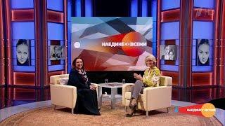 Наедине совсеми. Наталья Тенякова: Яверю, что все будет хорошо. 10.04.2017