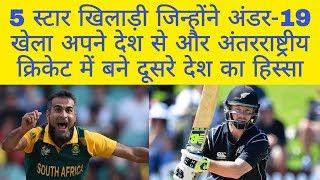 5 स्टार खिलाड़ी जिन्होंने अंडर 19 अपने देश से और अंतरराष्ट्रीय क्रिकेट खेला दुसरे देश से