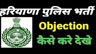 हरियाणा पुलिस Male Constable| Objection कैसे लगाये। पूरी Details के साथ। (KaraMazu Sarkari Naukri)