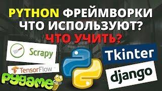 Фреймворки Python что учить