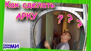 як зробити арку з гіпсокартону на кухні