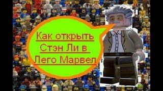 Как открыть Стен Ли в игре lego marvel №1