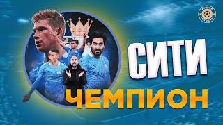 Манчестер Сити снова чемпион как Гвардиола перевернул сезон АПЛ 2021