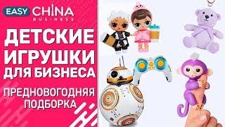 видео Как выбрать интерактивную детскую игрушку на Алиэкспресс
