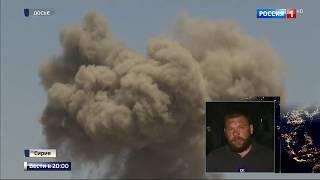 Поддубный Удар по Сирии  Запад опять помог террористам