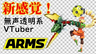 【無声透明Vtuber】ARMS【バ美肉、バ美声不使用】