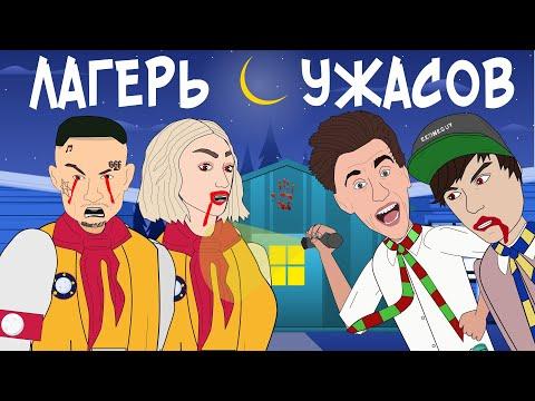 Летний Лагерь Ужасов / Влад А4, Моргенштерн, Ивангай, Ивлеева (Анимация)