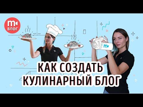 Съёмка кулинарного видео: