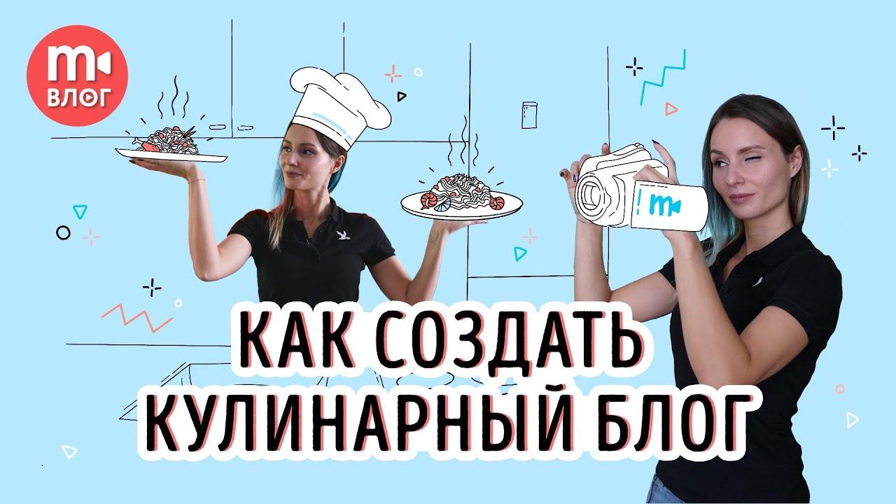 Съёмка кулинарного видео: как создать свой фуд-блог ??