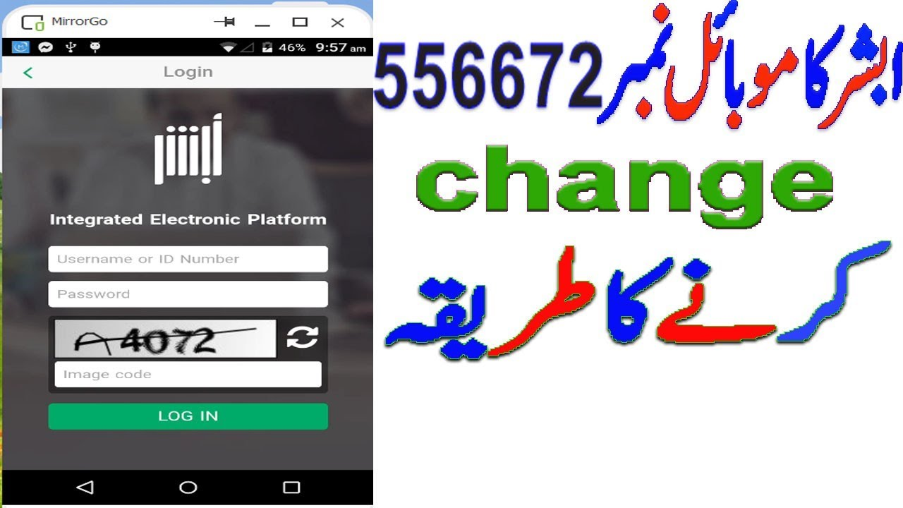 How to change Absher Mobile number Absher ka mobile number kaise change kare