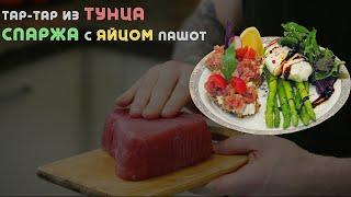Тар-тар из тунца / Спаржа с яйцом пашот